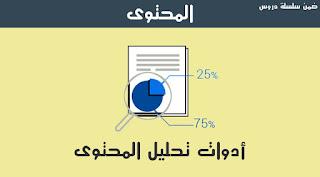 أدوات تحليل المحتوى واكتشاف الأخطاء