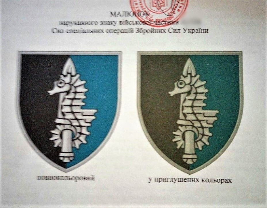Затверджено емблему 73 морського центру Сил спецоперацій