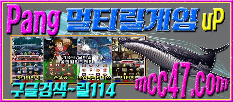 릴114- 추천게임, 손오공, 바다, 오션, 다빈치 완벼한 환수율! http://mcc47.com