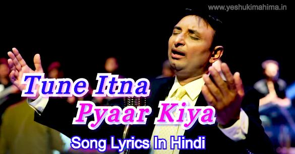 Tune Itna Pyaar Kiya song lyrics, तूने इतना प्यार किया, Hindi Christian Song Lyrics