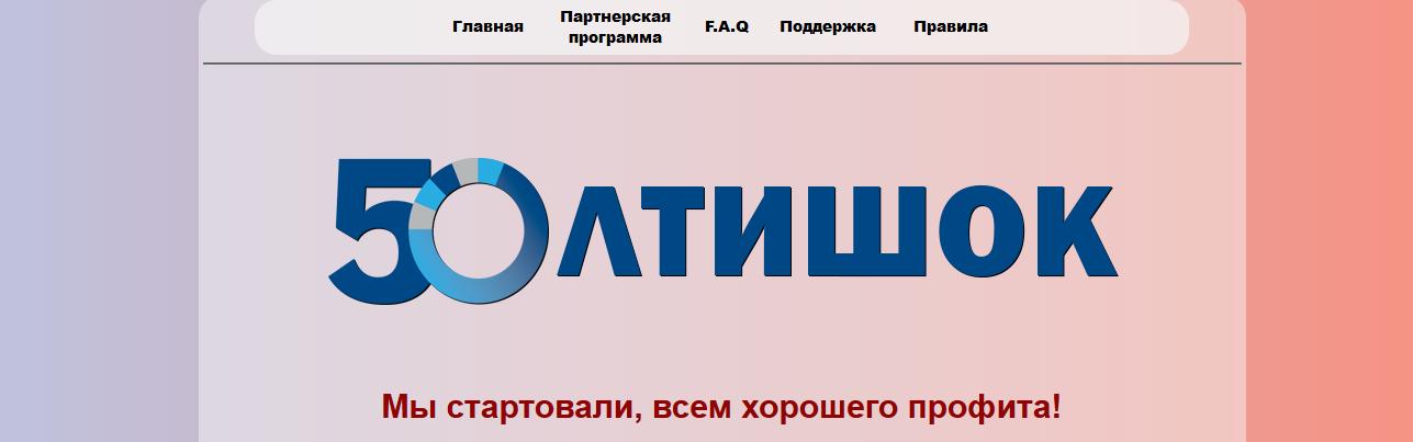 Мошеннический сайт poltishok.top – Отзывы, развод, платит или лохотрон?