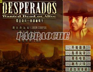 賞金奇兵:西部通緝令中文版(Desperados: Wanted Dead or Alive),西部牛仔冒險故事!