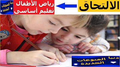 طلب التحاق بمرحلة رياض الأطفال / التعليم الأساسى