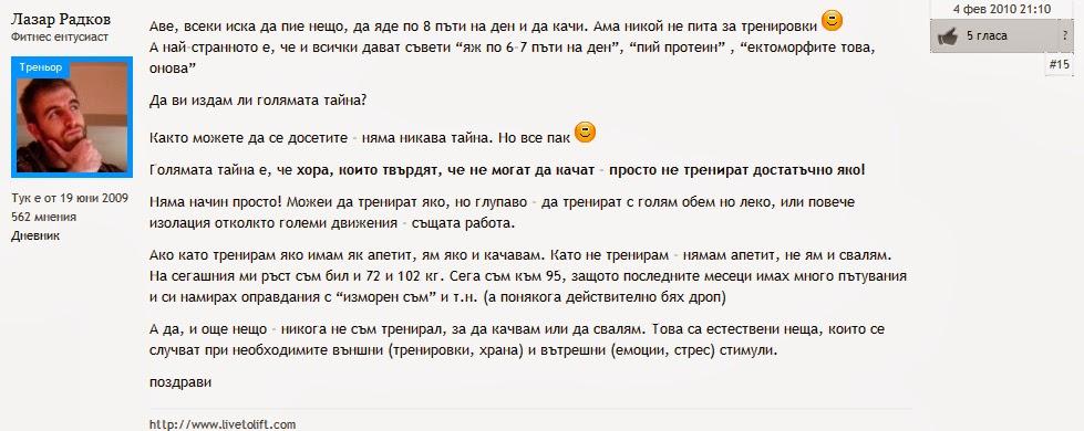 Не мога да кача килограми - мнение на Лазар Радков