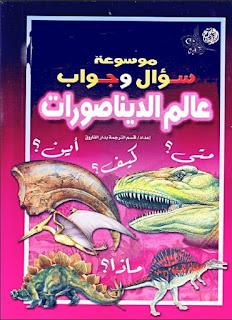 حمل موسوعة سؤال وجواب عالم الديناصورات