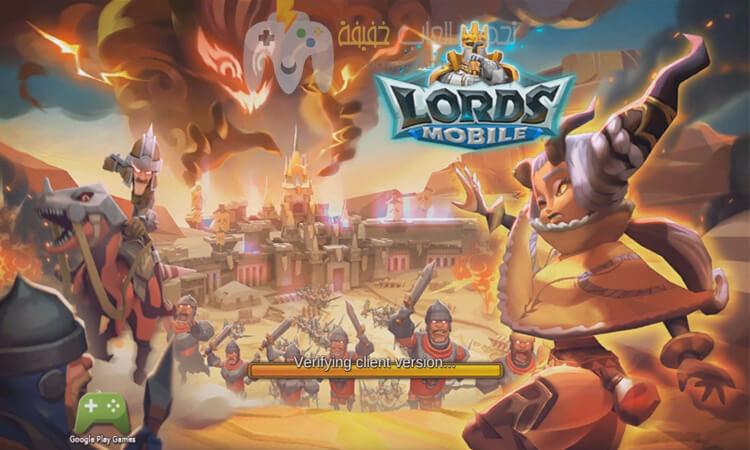 تحميل لعبة Lords Mobile للكمبيوتر برابط مباشر