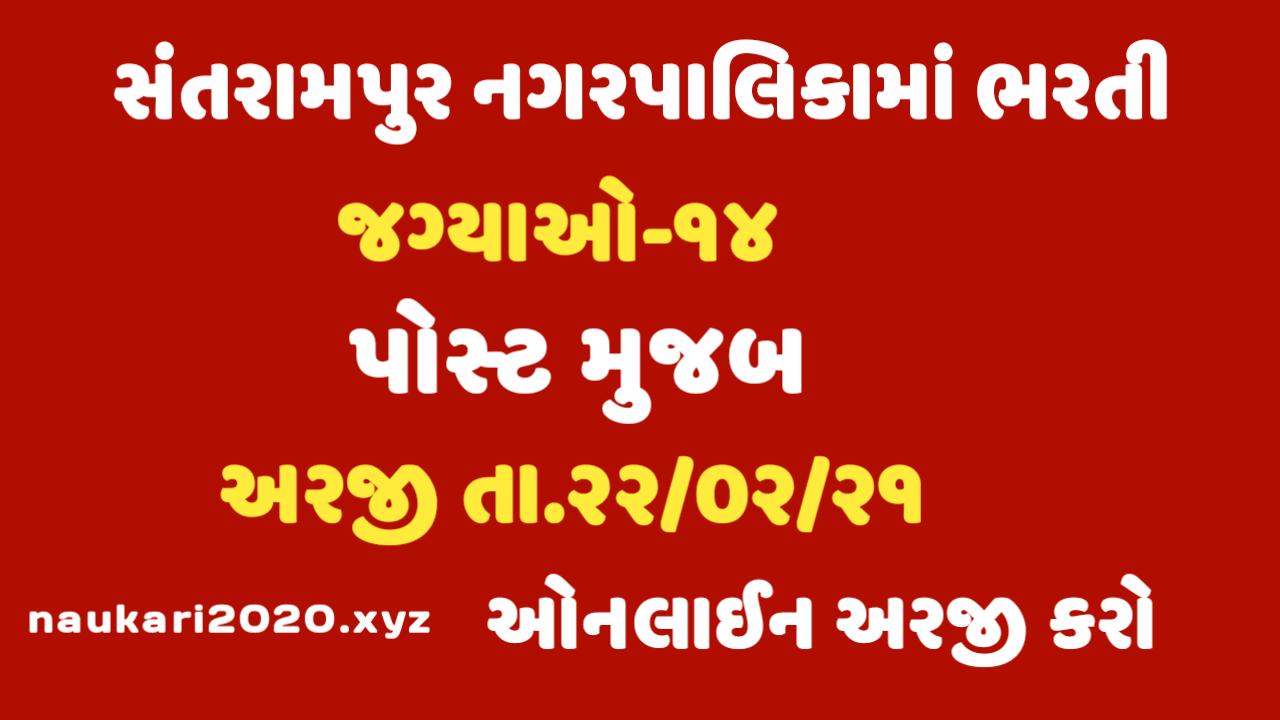 Santrampur Nagar Palika, Mahisagar Recruitment 2021