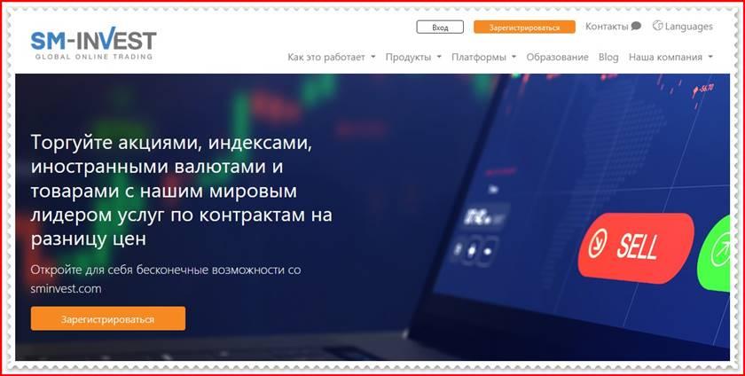 Мошеннический проект sminvest.com – Отзывы, развод. Компания SM-INVEST мошенники