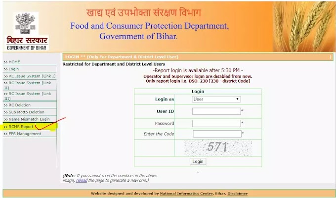 New Ration Card Bihar - यह से करे डाउनलोड ।