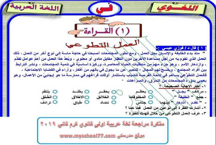 مذكرة مراجعة عربي اولى ثانوي ترم ثاني 2019 - موقع مدرستى