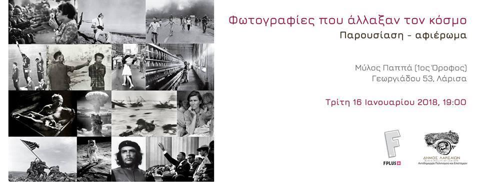 Φωτογραφίες που άλλαξαν τον κόσμο στο Μύλο του Παππά