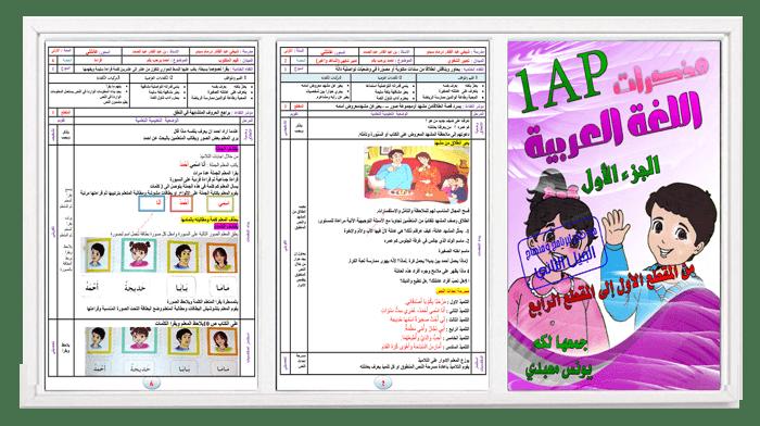 مذكرات اللغة العربية كاملة للسنة الأولى 1 ابتدائي إعداد عبد القادر عبد الصمد