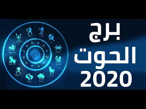 برج الحوت اليوم 7-3-2020 عاطفيا | برج الحوت السبت 7 مارس 2020 صحيا | برج الحوت 7\3\2020 مهنيا