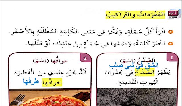 تلخيص درس ورقة الحياة لغة عربية صف خامس فصل أول