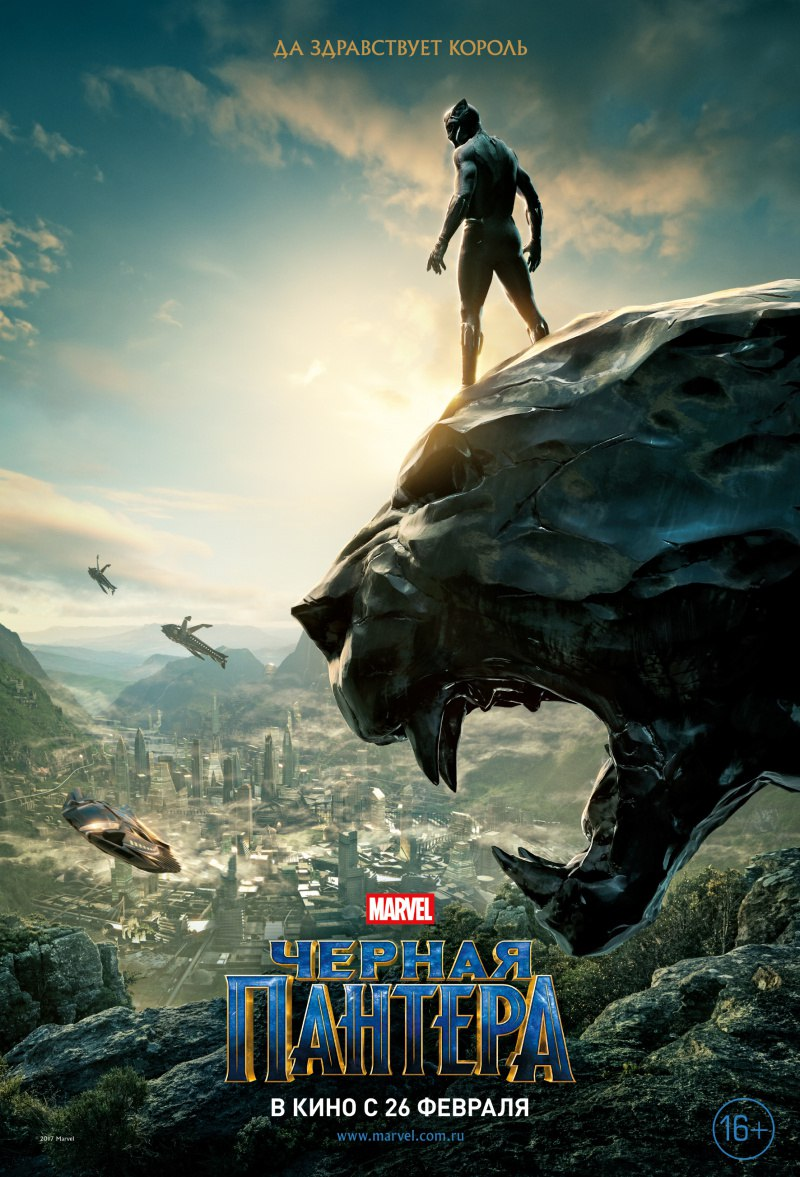 review Black Panther 2