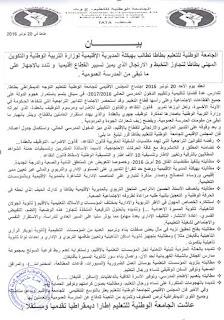 بيان الجامعة الوطنية للتعليم بطاطا fne