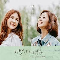Goodbye To Goodbye OST