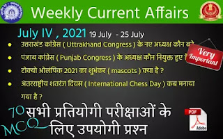 Weekly Current Affairs ( July IV , 2021 )