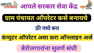 How to Apply online for Gram panchayat Operater Online Maharashtra computer operator online application