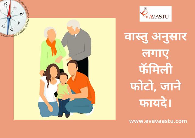 वास्तु अनुसार लगाए फॅमिली फोटो, जाने फायदे। Family Photo Vastu in Hindi