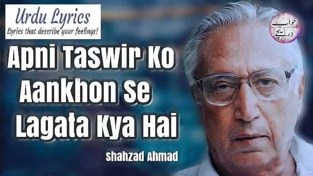 Shahzad Ahmed - Urdu Poetry