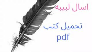 Download-pdf-books