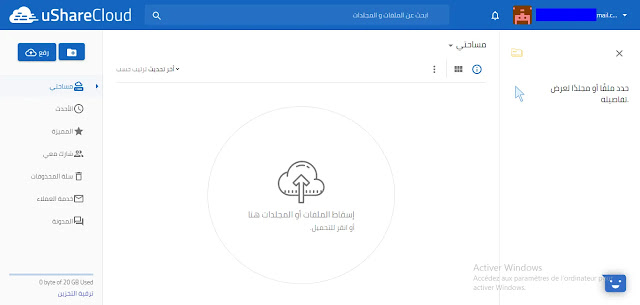 حسابي على موقع يوشير كلاود uShare Cloud