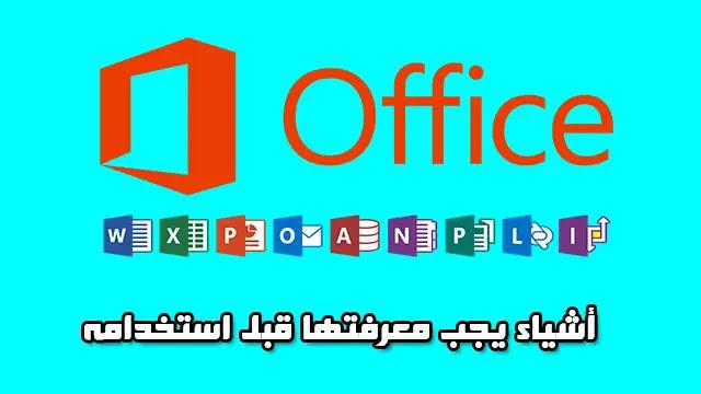 Office 365 أشياء يجب معرفتها قبل استخدامه
