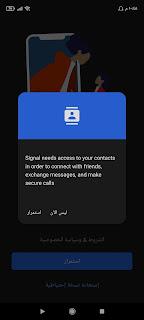 تحميل برنامج سيجنال app signal بديل الواتس اب