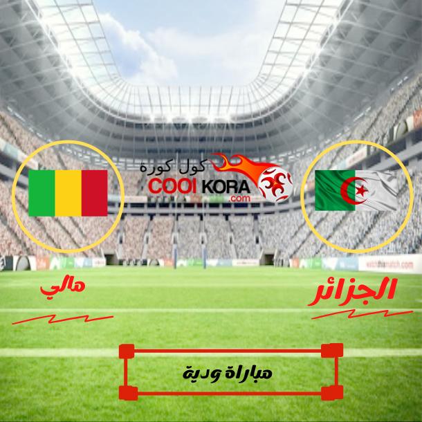 تقرير مباراة الجزائر امام مالي مباراة ودية