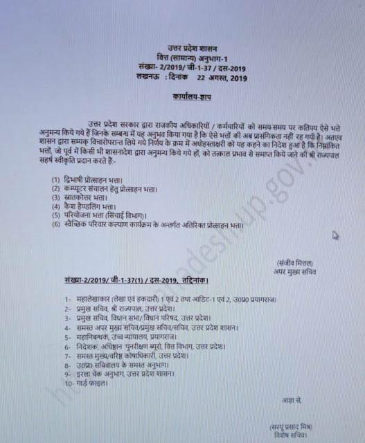 bjp की उत्तर प्रदेश सरकार (cm of up) ने बंद किये अप्रासंगिक भत्ते,शिक्षकों का भी स्वैच्छिक परिवार कल्याण भत्ता भी बंद shasanadesh देखें