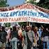 Τιμούμε αγωνιστικά –ταξικά την Εργατική Πρωτομαγιά  με απεργία ενάντια στο αντεργατικό νομοσχέδιο