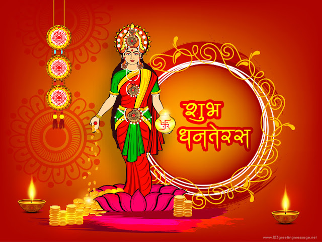 Dhanteras Kiu Mnaya Jata Hai