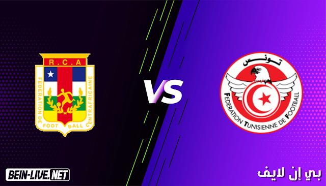 مشاهدة مباراة تونس وأفريقيا الوسطى بث مباشر اليوم بتاريخ 21-02-2021 في كأس افريقيا لشباب