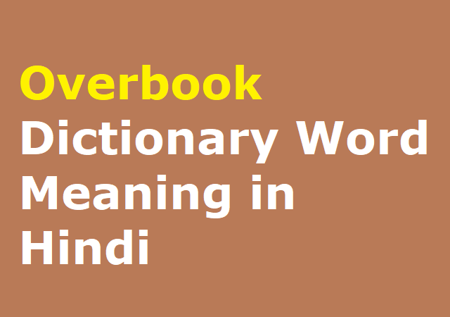 Overbook Dictionary Word Meaning in Hindi - ओवेरबूक को पूर्ण रूप मे जाने