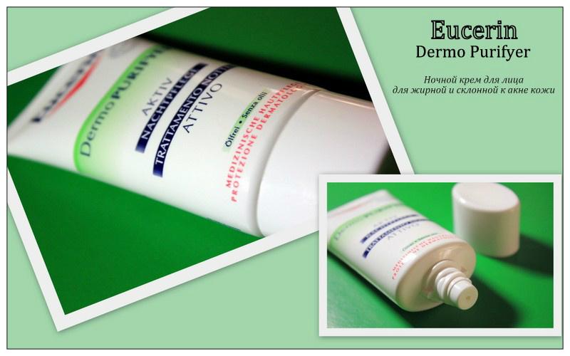 Отзыв: Ночной крем для лица для жирной и склонной к акне кожи Eucerin Dermo Purifyer.