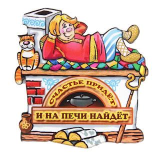 """Возможет и такой вариант русского народного концепта """"счастья""""))) Что бы эти восточные люди понимали в """"недеянии""""?! )))"""