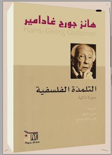 فلسفة , هانز غادامير , كتاب , pdf