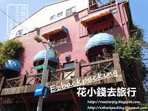 台中公車一日遊:東海藝術街