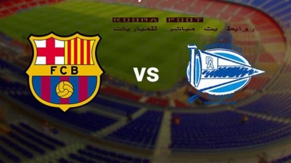 شاهد مباراة برشلونة وديبورتيفو ألافيس بث مباشر فى الدوري الإسباني