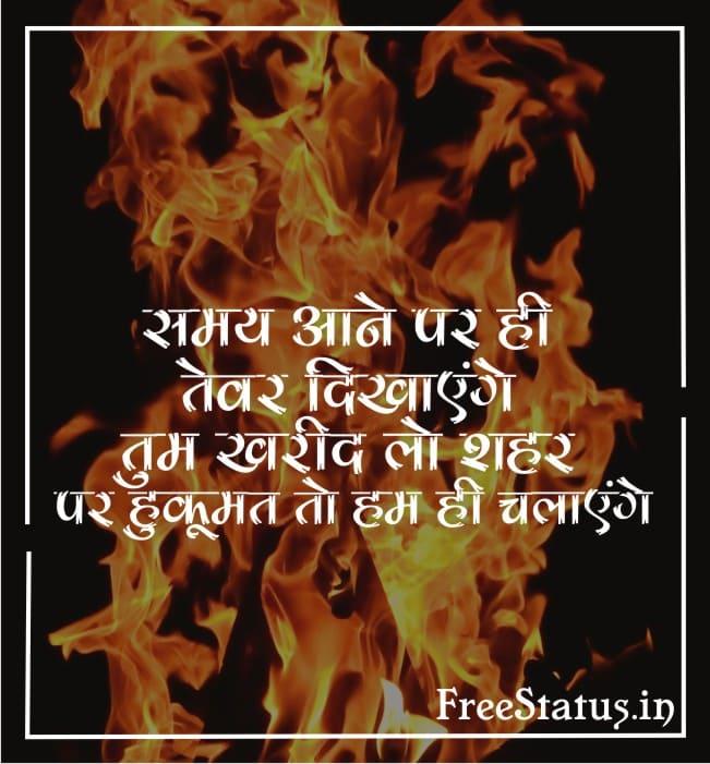 Samay-Aane-Par-Hi-Tewar-Dikhaaenge