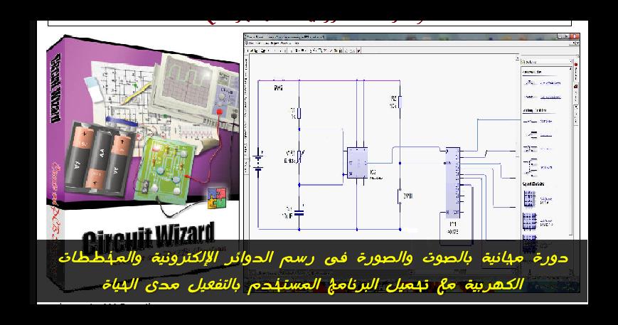 تحميل برنامج رسم دوائر الكنترول
