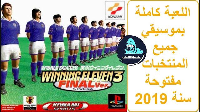 تحميل لعبة يابانية Winning Eleven 3