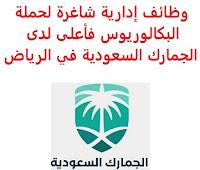 وظائف إدارية شاغرة لحملة البكالوريوس فأعلى لدى الجمارك السعودية في الرياض نعلن  الهيئة العامة للجمارك السعودية, عن توفر وظائف إدارية شاغرة لحملة البكالوريوس فأعلى, للعمل لديها في الرياض وذلك للوظائف التالية: 1- أخصائي / أخصائي أول - إدارة المستودعات المؤهل العلمي: بكالوريوس أو ماجستير في إدارة الأعمال أو ما يعادله الخبرة: ثلاث سنوات على الأقل من العمل في المجال 2- أمين سر المؤهل العلمي: بكالوريوس في القانون، إدارة الأعمال أو ما يعادله الخبرة: سنة واحدة على الأقل من العمل في القانون, أو إدارة الأعمال, أو الشريعة, أو السكرتاريا للتـقـدم لأيٍّ من الـوظـائـف أعـلاه اضـغـط عـلـى الـرابـط هنـا       اشترك الآن        شاهد أيضاً: وظائف شاغرة للعمل عن بعد في السعودية     أنشئ سيرتك الذاتية     شاهد أيضاً وظائف الرياض   وظائف جدة    وظائف الدمام      وظائف شركات    وظائف إدارية                           لمشاهدة المزيد من الوظائف قم بالعودة إلى الصفحة الرئيسية قم أيضاً بالاطّلاع على المزيد من الوظائف مهندسين وتقنيين   محاسبة وإدارة أعمال وتسويق   التعليم والبرامج التعليمية   كافة التخصصات الطبية   محامون وقضاة ومستشارون قانونيون   مبرمجو كمبيوتر وجرافيك ورسامون   موظفين وإداريين   فنيي حرف وعمال     شاهد يومياً عبر موقعنا وظائف تسويق في الرياض وظائف شركات الرياض ابحث عن عمل في جدة وظائف المملكة وظائف للسعوديين في الرياض وظائف حكومية في السعودية اعلانات وظائف في السعودية وظائف اليوم في الرياض وظائف في السعودية للاجانب وظائف في السعودية جدة وظائف الرياض وظائف اليوم وظيفة كوم وظائف حكومية وظائف شركات توظيف السعودية