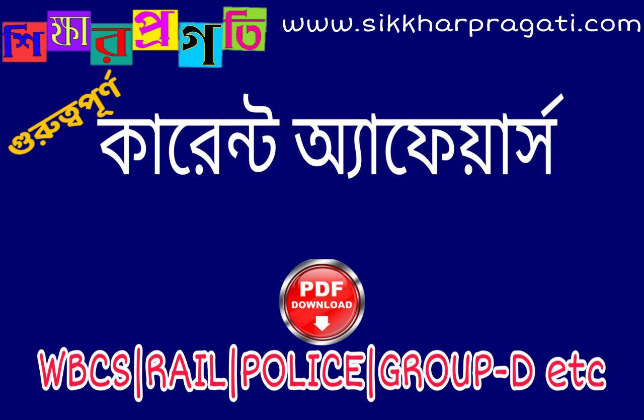 Daily Current Affairs In Bengali Pdf |  Important Current Affairs Pdf
