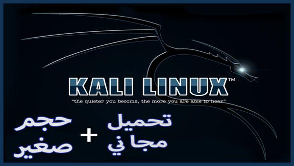 تحمبل أسطوانة نظام Kali Linux بحجم صغير جدا 50 ميغا