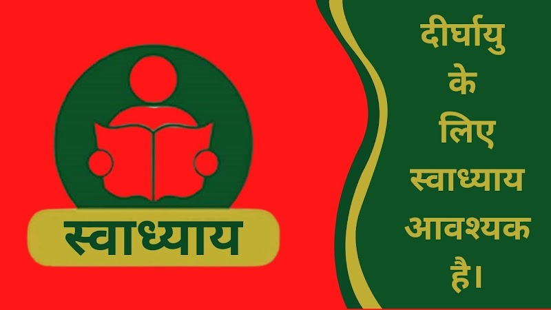 ''Swadhyay''- Self-study is essential for longevity.