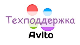 Техподдержка Авито