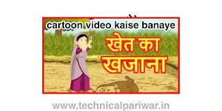 Cartoon video kaise banayi jati hain
