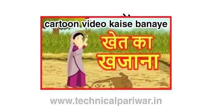 मोबाइल से कार्टून वीडियो | cartoon story video kaise banaye apne mobile se